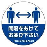 フロアシート 糊付丸形 Φ30cm 「間隔をあけてお並び下さい(人型シルエットデザイン)」床面滑り止め加工ラミネート仕様  ブルー