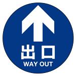 フロアシート 糊付「矢印・出口」床面滑り止め加工ラミネート仕様  白文字/青地 丸形(Φ30cm)
