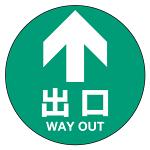 フロアシート 糊付「矢印・出口」床面滑り止め加工ラミネート仕様  白文字/緑地 丸形(Φ30cm)