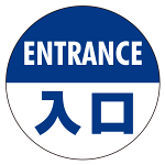 フロアシート 糊付丸形 Φ30cm 「ENTRANCE入口」床面滑り止め加工ラミネート仕様  Aタイプ