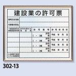 法令標識・許可票 アルミ額縁付 表記:建設業の許可票 (302-13)