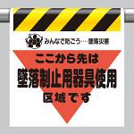 ワンタッチ取付標識 ここから先は墜落制止用器具使用区域です