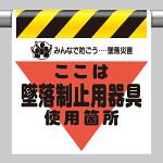 ワンタッチ取付標識 ここは墜落制止用器具使用箇所