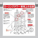 ワンタッチ取付標識 ローリングタワー使用上の注意(墜落制止用器具)