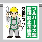 ワンタッチ取付標識 フルハーネス型墜落制止用器具を使用せよ!