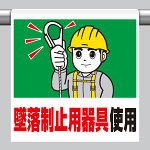ワンタッチ取付標識 墜落制止用器具使用