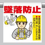 ワンタッチ取付標識 墜落防止(墜落制止用器具)