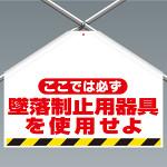 ワンタッチ取付標識(筋かいシート)ここでは必ず墜落制止用器具・・遮光タイプ 両面印刷