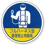 墜落制止用器具 特別教育修了証ステッカー フルハーネス型墜落制止用器具 (2枚1シート)