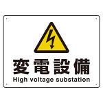 高電圧 変電設備 エコユニボード 225×300 (804-63B)