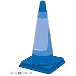 コーンポケット 仕様:A4縦・片面 (834-475)