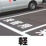 道路表示シート 「軽」 白ゴム 300角 (835-018W)