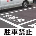道路表示シート 「駐車禁止」 黄ゴム 300角 (835-019Y)