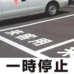 道路表示シート 「一時停止」 白ゴム 300角 (835-021W)