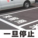 道路表示シート 「一旦停止」 黄ゴム 500角 (835-046Y)