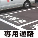 道路表示シート 「専用通路」 白ゴム 300角 (835-023W)