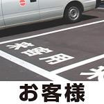 道路表示シート 「お客様」 白ゴム 300角 (835-025W)