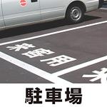 道路表示シート 「駐車場」 黄ゴム 300角 (835-026Y)