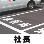 道路表示シート 「社長」 白ゴム 300角 (835-028W)