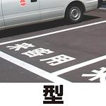 道路表示シート 「型」 黄ゴム 500角 (835-056Y)