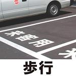 道路表示シート 「歩行」 黄ゴム 300角 (835-034Y)