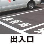 道路表示シート 「出入口」 黄ゴム 500角 (835-059Y)