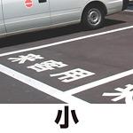 道路表示シート 「小」 白ゴム 300角 (835-037W)