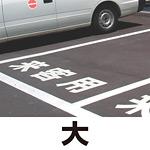 道路表示シート 「大」 黄ゴム 300角 (835-038Y)