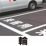 道路表示シート 「輪」 白ゴム 300角 (835-039W)
