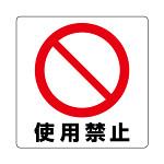 使用禁止 50mm角ステッカー 12枚入 (838-43B)