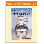 ステンレスWフック 3本針 (NBF-05)
