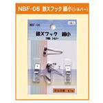 鉄Xフック 細小 1本針 シルバー (NBF-06)