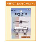 鉄Xフック 中 2本針 シルバー (NBF-07)