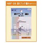 鉄Xフック 細小 1本針 ホワイト (NBF-09)