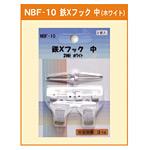 鉄Xフック 中 2本針 ホワイト (NBF-10)