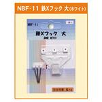 鉄Xフック 大 3本針 ホワイト (NBF-11)