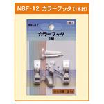カラーフック 1本針 (NBF-12)
