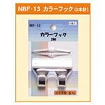 カラーフック 2本針 (NBF-13)