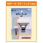 カラーフック 3本針 (NBF-14)