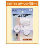 カラーフック石膏クギ (石膏ボード・ベニヤ用) (NBF-18)