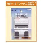 TフックX (石膏ボード・合板壁用) (NBF-19)