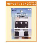 TフックX (コンクリート・モルタル壁用) (NBF-20)