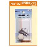 額吊飾鋲フック 20mm カールプラグ付 (NBF-22)