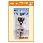 ワイヤー自在用 フック (壁面用) (NBF-24)