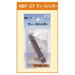 ティースハンガー (NBF-27)