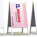 A型看板 AサインS(セーフティ) S-2×3