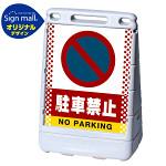 バリアポップサイン ドット柄 駐車禁止 (駐車禁止マーク) SMオリジナルデザイン グレー (片面) 通常出力