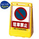 バリアポップサイン ドット柄 駐車禁止 (駐車禁止マーク) SMオリジナルデザイン イエロー (両面) 通常出力