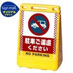 バリアポップサイン ドット柄 駐車ご遠慮ください SMオリジナルデザイン イエロー (片面) 通常出力