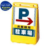 バリアポップサイン ドット柄 右矢印+お客様駐車場 SMオリジナルデザイン イエロー (片面) 通常出力